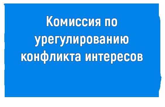 Комиссия по урегулированию конфликта интересов