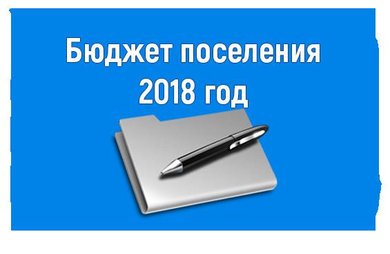 Бюджет поселения 2018 год