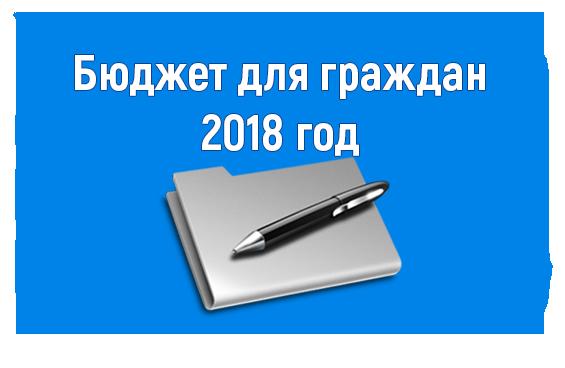 Бюджет для граждан 2018 год