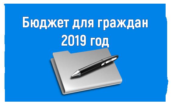 Бюджет для граждан 2019 год