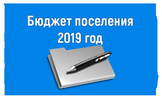 Бюджет поселения 2019 год
