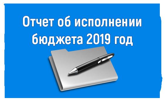 Отчет об исполнении бюджета 2019 год