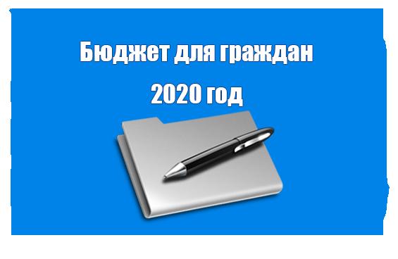 Бюджет для граждан 2020 год