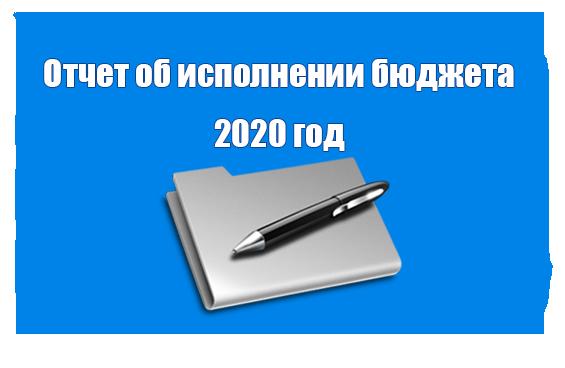 Отчет об исполнении бюджета 2020 год