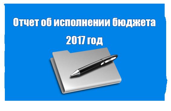 Отчет об исполнении бюджета 2017 год